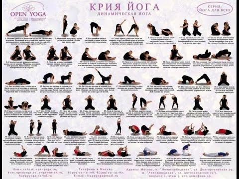 Картинки по запросу крия йога