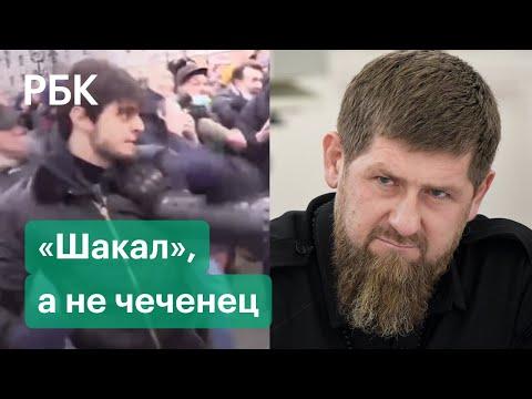 Рамзан Кадыров назвал «шакалом» чеченца из-за драки с ОМОНом на акции в поддержку Навального