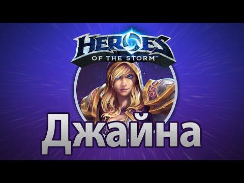 видео: heroes of the storm — Джайна