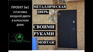 #18 Проект 3в1.Установка входной металлической двери в каркасном доме. Своими руками.