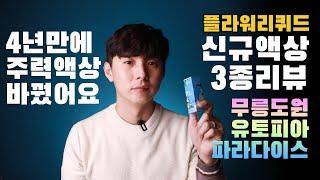 천국의 맛?! 플라워리퀴드 신규 입호흡액상 3종 리뷰