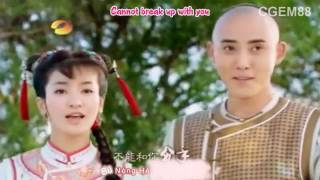 [Karaoke + Translation] New Huan Zhu Ge Ge (When)