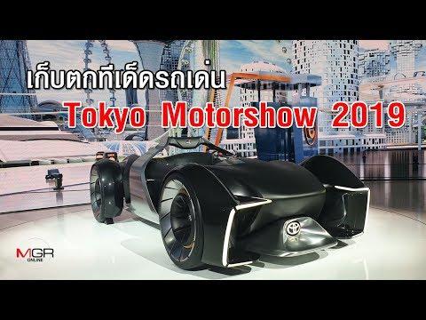 เก็บตกทีเด็ดรถเด่น tokyo motorshow 2019