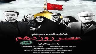 شارة بداية الفيلم الإيراني عصر يوم العاشر