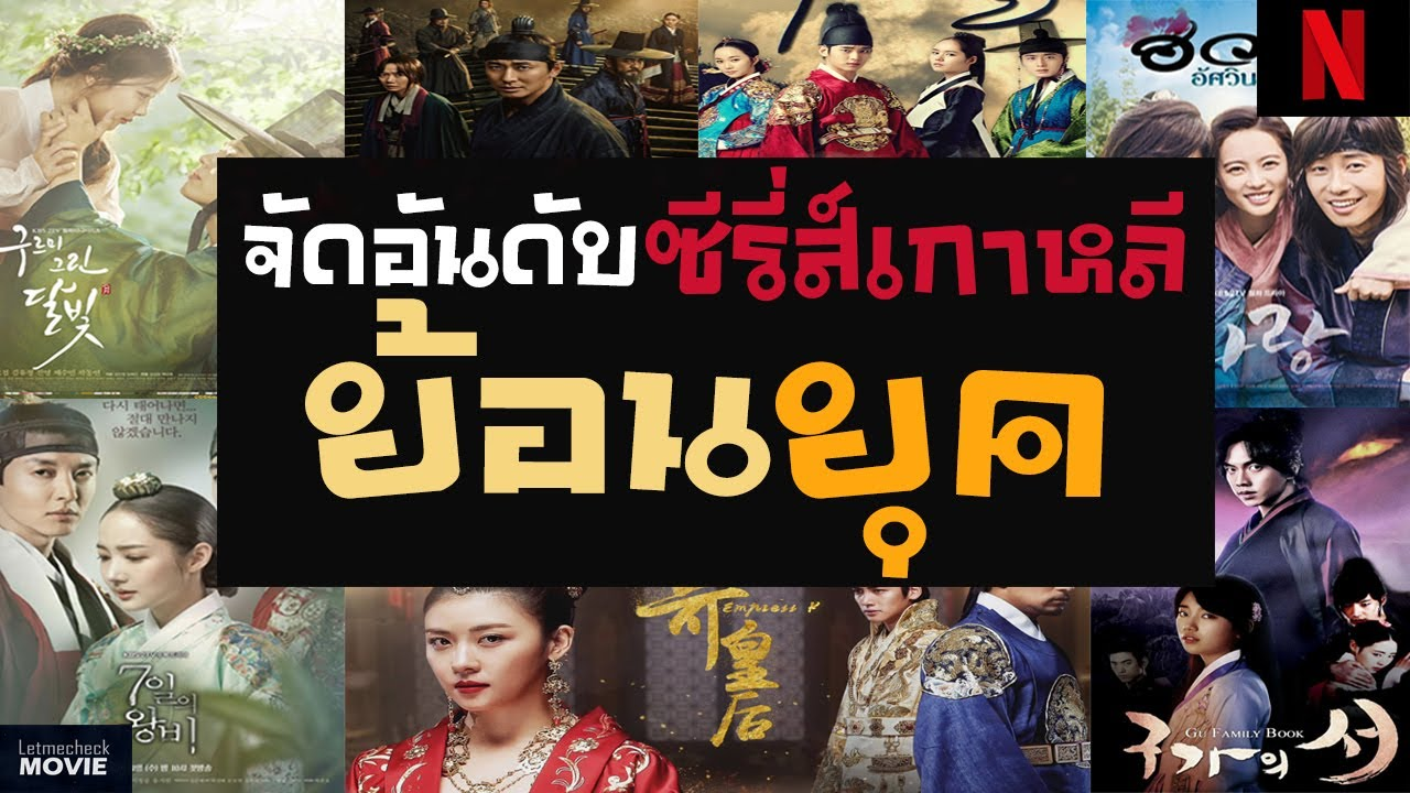 จัดอันดับ 7 ซีรี่ย์เกาหลี Netflix | ย้อนยุค สนุกทุกเรื่อง ! ( ซีรี่ย์เกาหลีย้อนยุค ❤ Netflix )