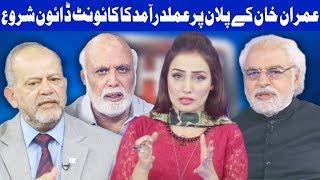 Think Tank With Syeda Ayesha Naaz | 19 August 2018 | Dunya News