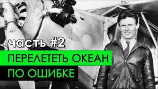 Пилот, который ПО ОШИБКЕ перелетел ОКЕАН | Дуглас Корриган (Часть 2)