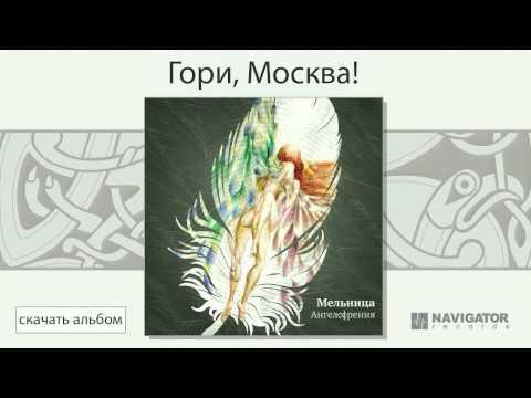 Клип Мельница - Гори, Москва!