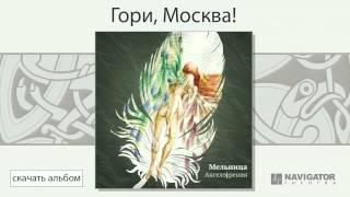Мельница - Гори, Москва! (Ангелофрения. Аудио)