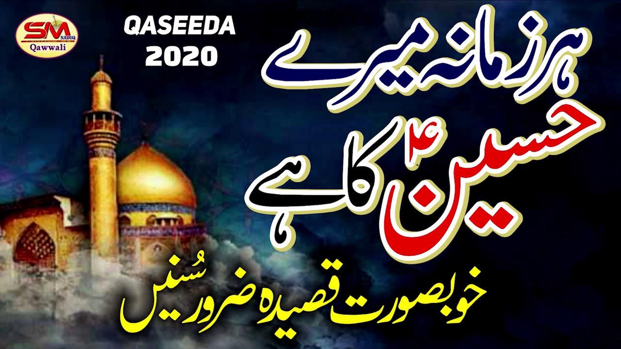 Download HAR ZAMANA MERE HUSSAIN KA HAI  SUPER HIT QASEEDA 2020