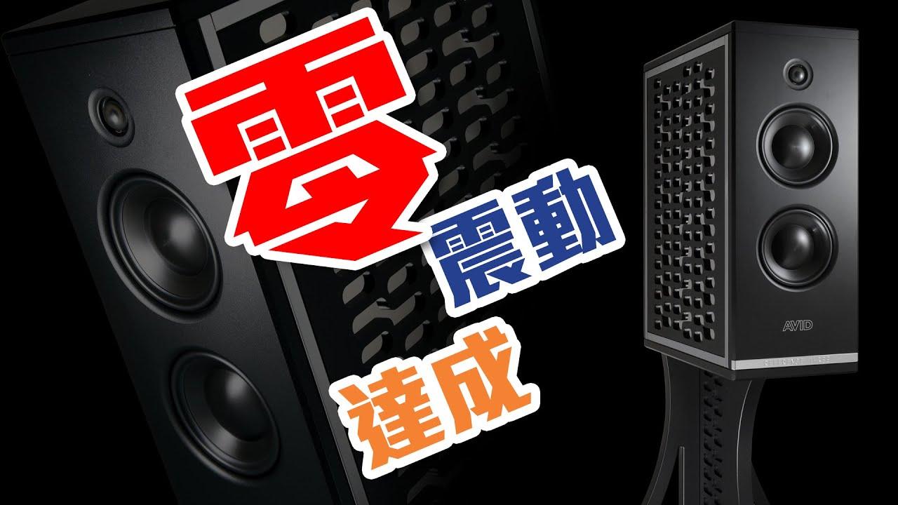 【音響技術】AVID Reference Three 零震動的魅力 文|鍾啟源、大草、馬田