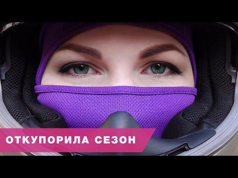 Девушка на мотоцикле | Куда я еду в первый день сезона