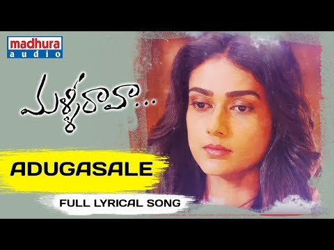 Adugasale Full Song With Lyrics    Malli Raava Movie Songs    Sumanth    Aakanksha Singh