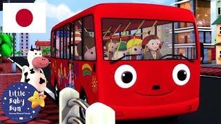 こどものうた | バスのうた パート2  | リトルベイビーバム | バスのうた | 人気童謡 | 子供向けアニメ