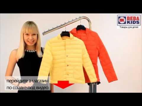 Детские демисезонные куртки для мальчика и девочки. Купить детскую осеннюю или весеннюю куртку недорого. Предложения от частных лиц и интернет-магазинов. Большой выбор, низкие цены.