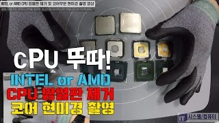 컴퓨터수리 INTEL or AMD CPU 방열판 제거(…