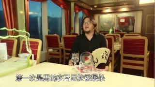 20140124 晓说第二季 第四十三期 大航海时代(三)中国最强舰队横扫亚洲无敌手 海外华工创业血泪史