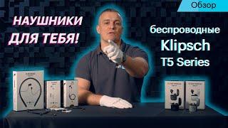 новые беспроводные наушники Klipsch: Airpods уже не торт!