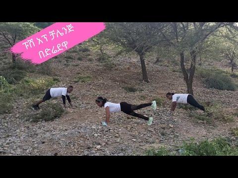 Ethiopia | ፑሽ አፕ ቻሌንጅ በድሬደዋ | Meski Fitness