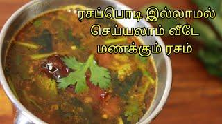 ரசம் - Rasam recipe without rasam powder - Rasam recipe in tamil - Tomato rasam - Soup recipe