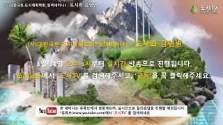 도시TV_온라인 정책세미나_도시와 감염병