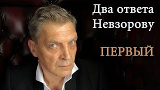 Два ответа Невзорову. ПЕРВЫЙ.
