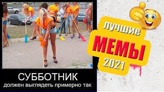Угарные мемы Апрельский субботник Лютые приколы Самые смешные мемы 2021
