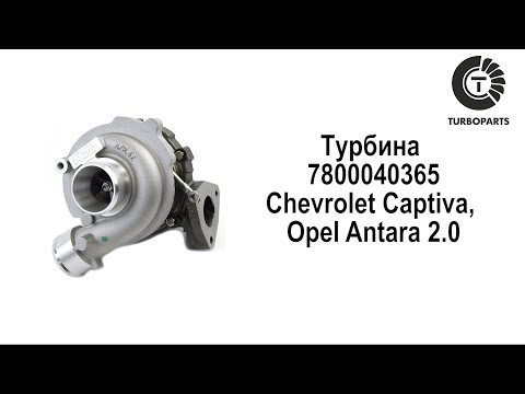 Турбина Шевроле Каптива, Опель Антара/ Купить турбину Chevrolet Captiva, Opel Antara 2.0