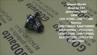 Картридж турбины MZR K0422-582(Картридж турбины Mazda CX7. ka65., 2017-01-18T12:13:01.000Z)