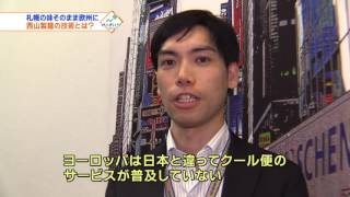 札幌の西山製麺は、海外での需要の増加に対応するため、これまで出張で...