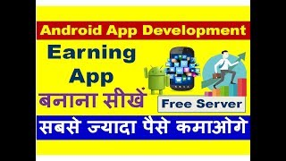 How to create Android Earning App in thunkable with free firebase ! Earn form Google Play, Admob Ads