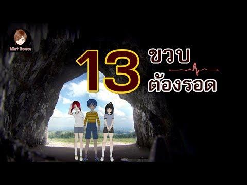 13 ขวบชีวิตต้องรอด เด็กติดถ้ำหลวงขุนน้ำนางนอน - การ์ตูนผีสุดหลอน (มิ้นท์จัง)