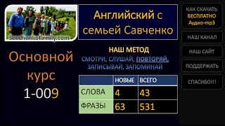 Английский /1-009/ Английский язык / Английский с семьей Савченко / английский язык для всех