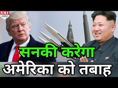 Kim Jong Un कब, कैसे और कहां  America पर दागेगा Missile, News Agency का दावा