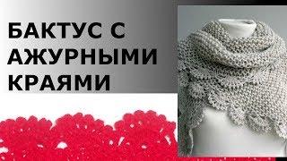 БАКТУС С АЖУРНЫМИ КРАЯМИ. МОДЕЛЬ 3.
