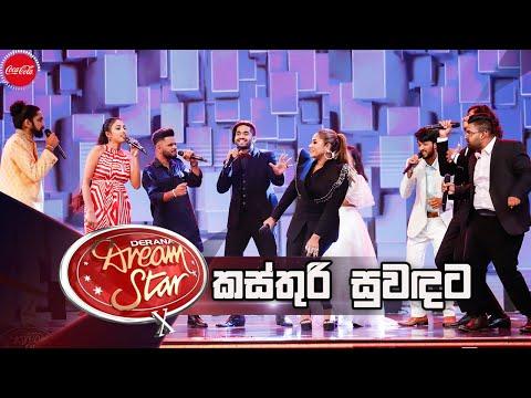 Kasthuri Suwadata ( කස්තුරි සුවඳට ) | Dream Star Season 10