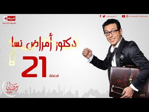 مسلسل دكتور أمراض نسا للنجم مصطفى شعبان - الحلقة الحادية والعشرون 21 Amrad Nesa - Episode