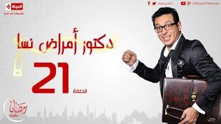 مسلسل دكتور أمراض نسا - الحلقة الحادية والعشرون - مصطفى شعبان | Doctor Amrad Nsa Series - Ep 21