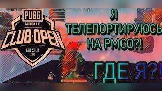 TEAMSPEAK PMCO CLUB OPEN 11 КИЛЛОВ ТОП 1 В САМОЙ ПЕРВОЙ ИГРЕ|МЕНЯ ТЕЛЕПОРТИРУЕТ!? TEAM EXCLUDE PUBGM