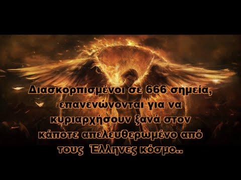 Image result for Ο ΠΑΝΑΡΧΑΙΟΣ ΕΧΘΡΟΣ ΤΟΥ ΕΛΛΗΝΑ
