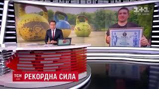 Рекорд України до ювілею Хрещення Русі  - 1030 підйомів гирі 24 кг за 53 за 30 сек