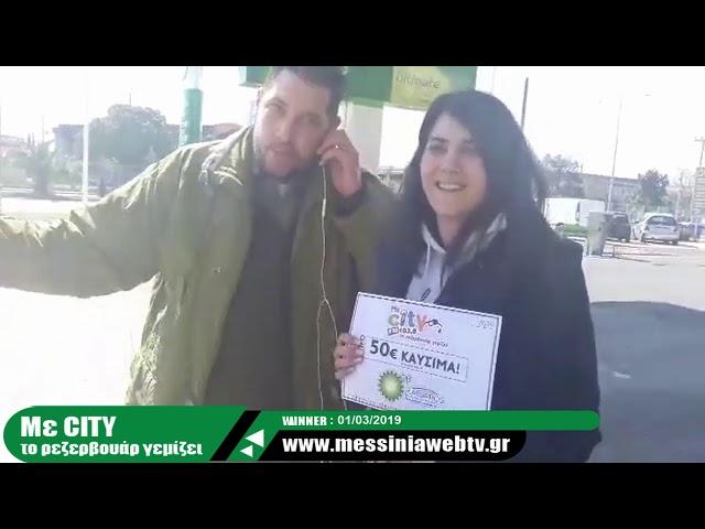 ΜΕ CITY TO ΡΕΖΕΡΒΟΥΑΡ ΓΕΜΙΖΕΙ - WINNER  01/03/19