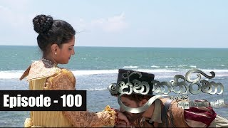 Kusumasana Devi | Episode 100 09th November 2018 Thumbnail