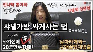 [명품백 하울] 샤넬가방&샤넬백 싸게사는 법 (…