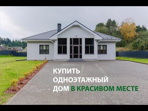 Купить дом под Минском. Продажа коттеджа в деревне Бродок.