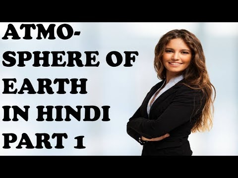 ATMOSPHERE OF EARTH IN HINDI  PART 1