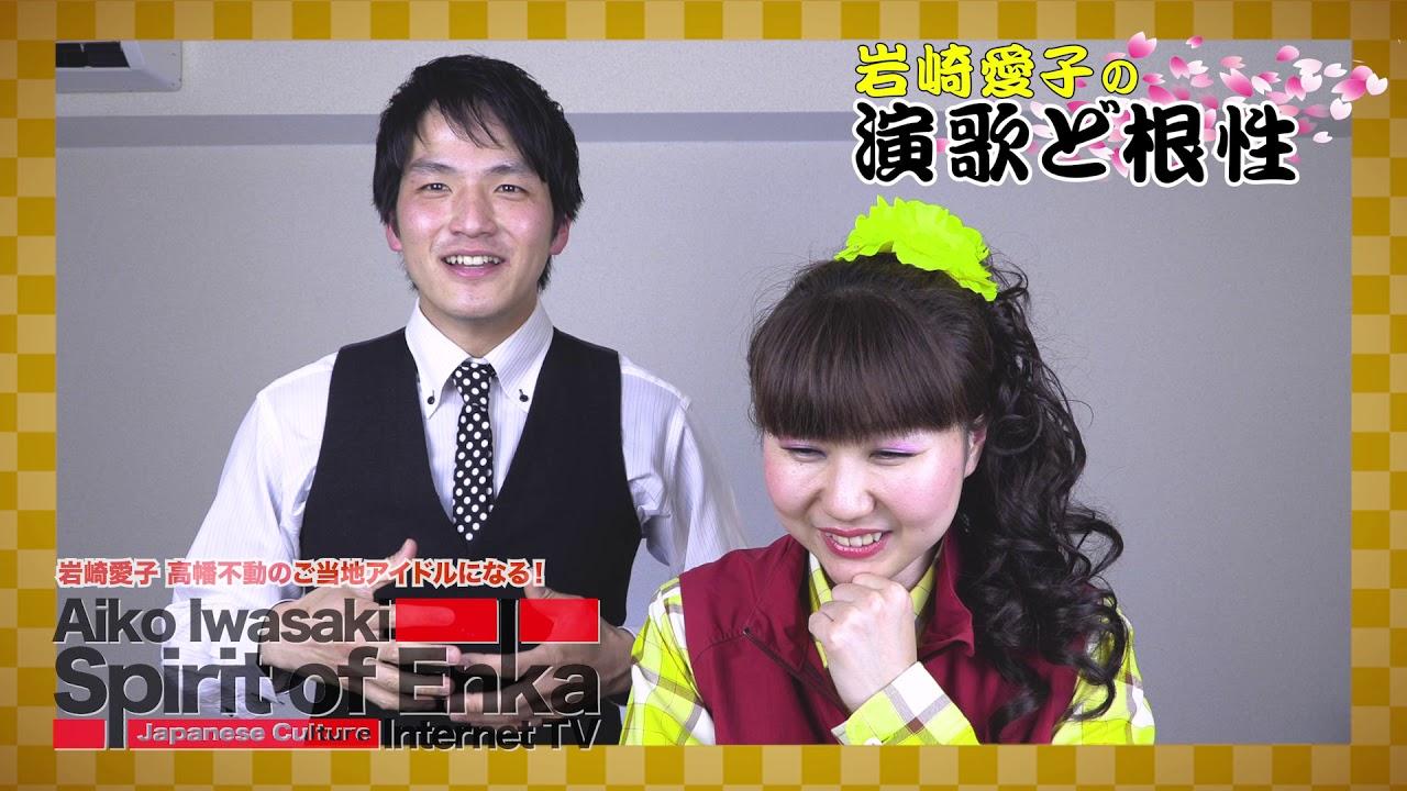 愛子 岩崎 子役・岩崎愛子が可愛い!大河でデビュー!出身小学校は?経歴は?家族構成!