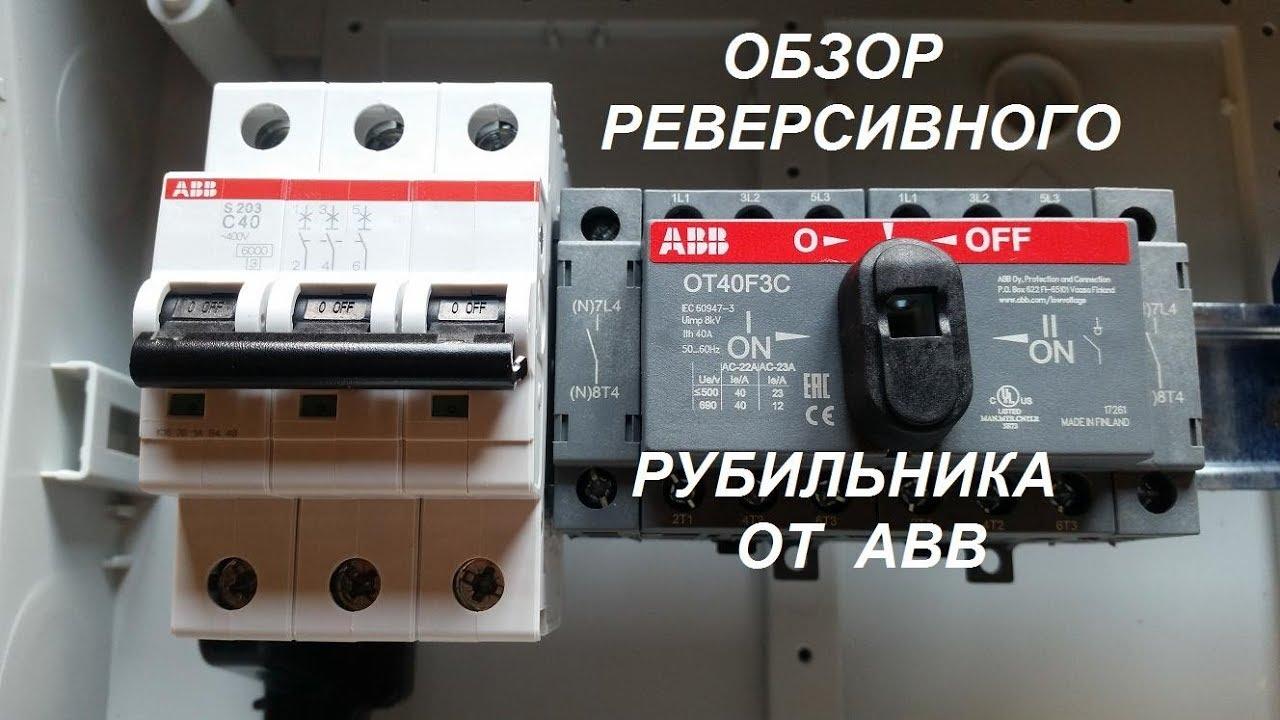 Реверсивный рубильник ABB