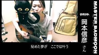 岡本信彦 - Master BadMoon