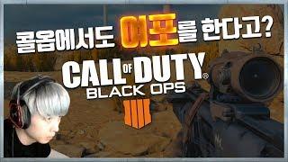 콜 오브 듀티 블랙 옵스4 - 여기서도 여포를 한다고?? : [Call of Duty : Black Ops 4]